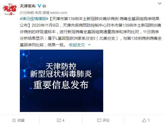 天津第139例本土确诊病例病毒全基因组测序结果公布
