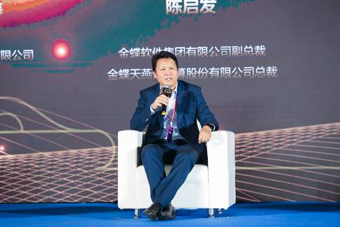 金蝶集团副总裁陈启发在软件之夜高峰对话分享观点