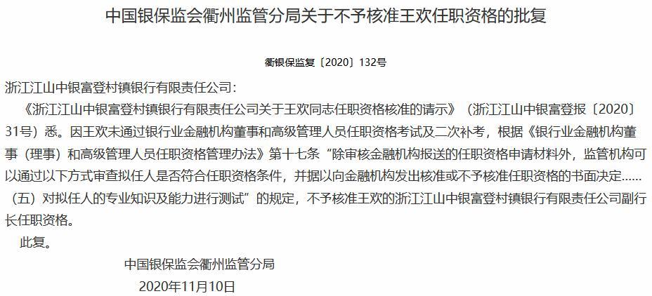 未通过任职考试 江山中银富登村镇银行拟任副行长王欢任职被否