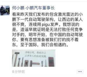 小鹏汽车CEO何小鹏疑似隔空回应偷窃技术传闻