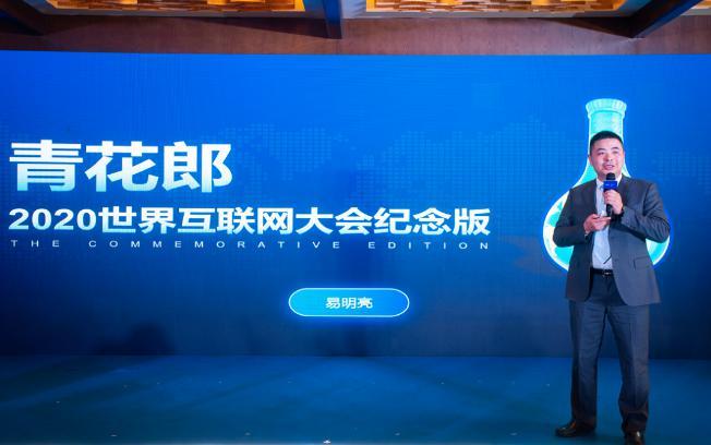 """青花郎发布互联网大会纪念酒,汪博炜提出""""郎酒乌镇主张"""":数字赋能极致品质 更潮更酷更时尚"""