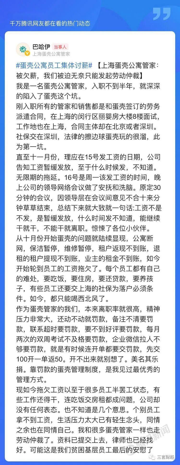 蛋壳公寓员工集体讨薪:被迫无奈发起劳动仲裁