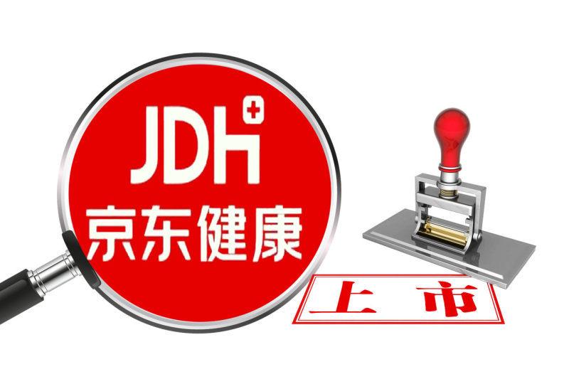 京东健康最高发售价70.58港元/股,将于12月8日上市