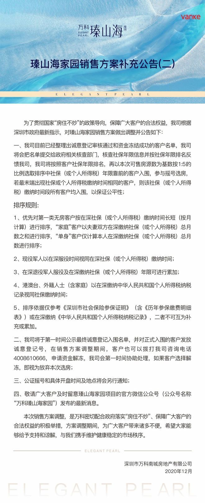 根据深圳市政府指示 万科调整瑧山海家园销售方案