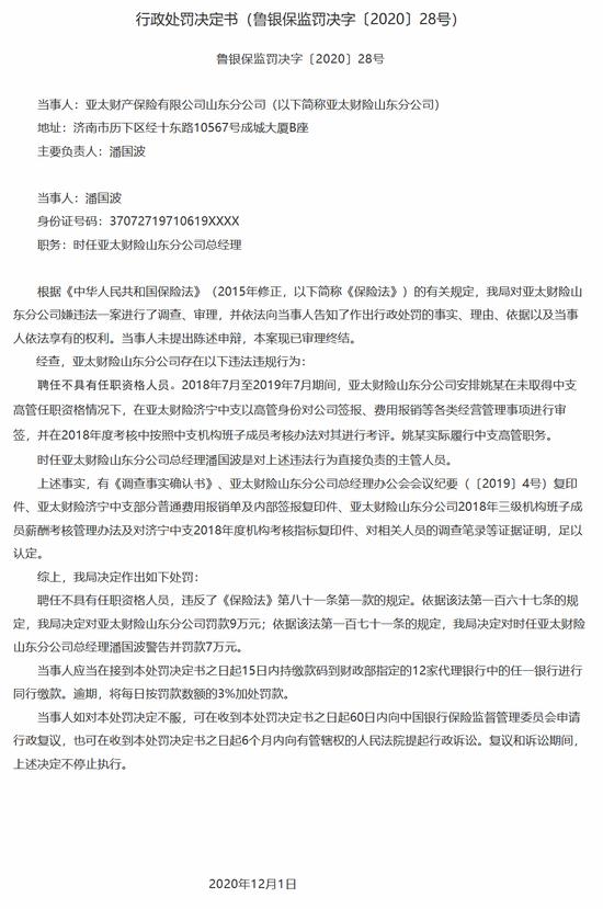 亚太财险山东分公司被罚款9万:招用不合格人员