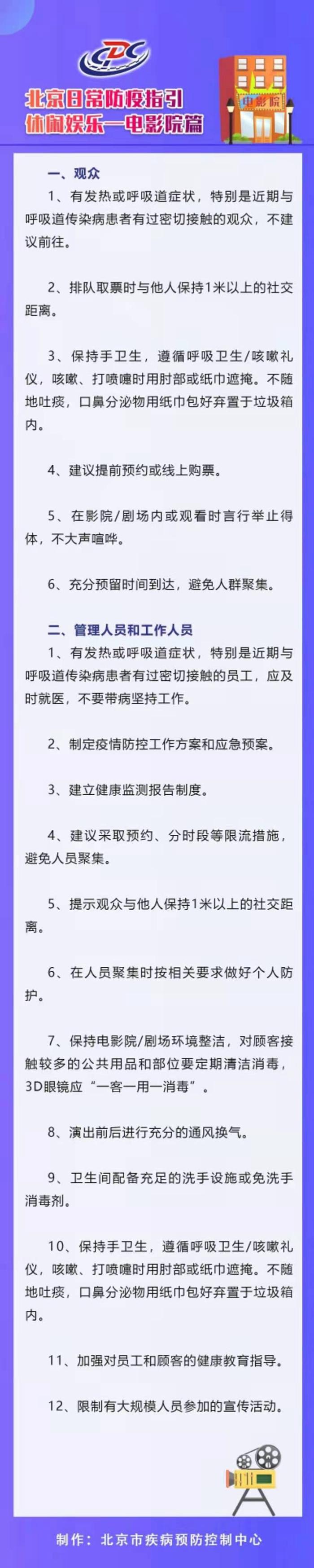 北京疾控:有呼吸道症状或相关密接史者不建议去电影院