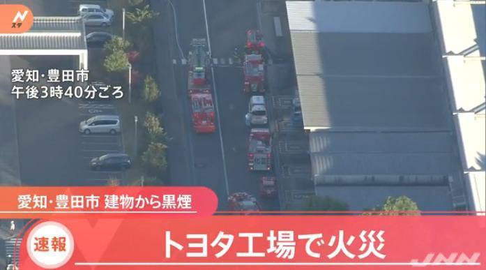日本丰田汽车工厂发生火灾 约300人紧急避难