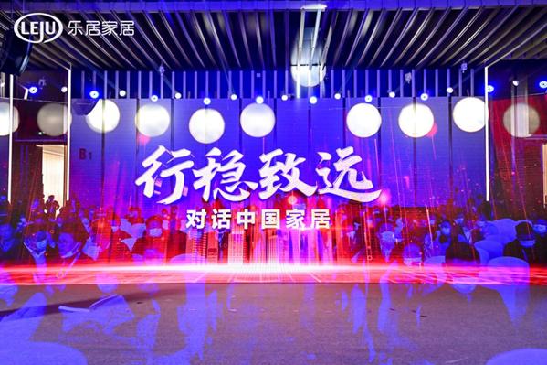 △行稳致远——2020(第四届)中国地产新时代盛典暨对话中国家居·2020变局与展望创新峰会