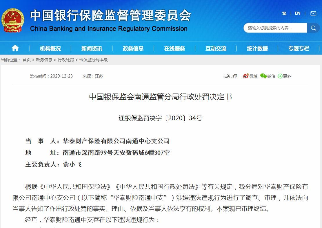华泰财险南通中智假想活动收到35万票