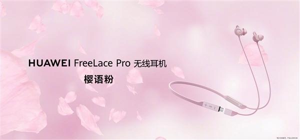 usdt不用实名交易(caibao.it):华为FreeLace Pro全新樱语粉配色登场 新增三种降噪模式 第1张