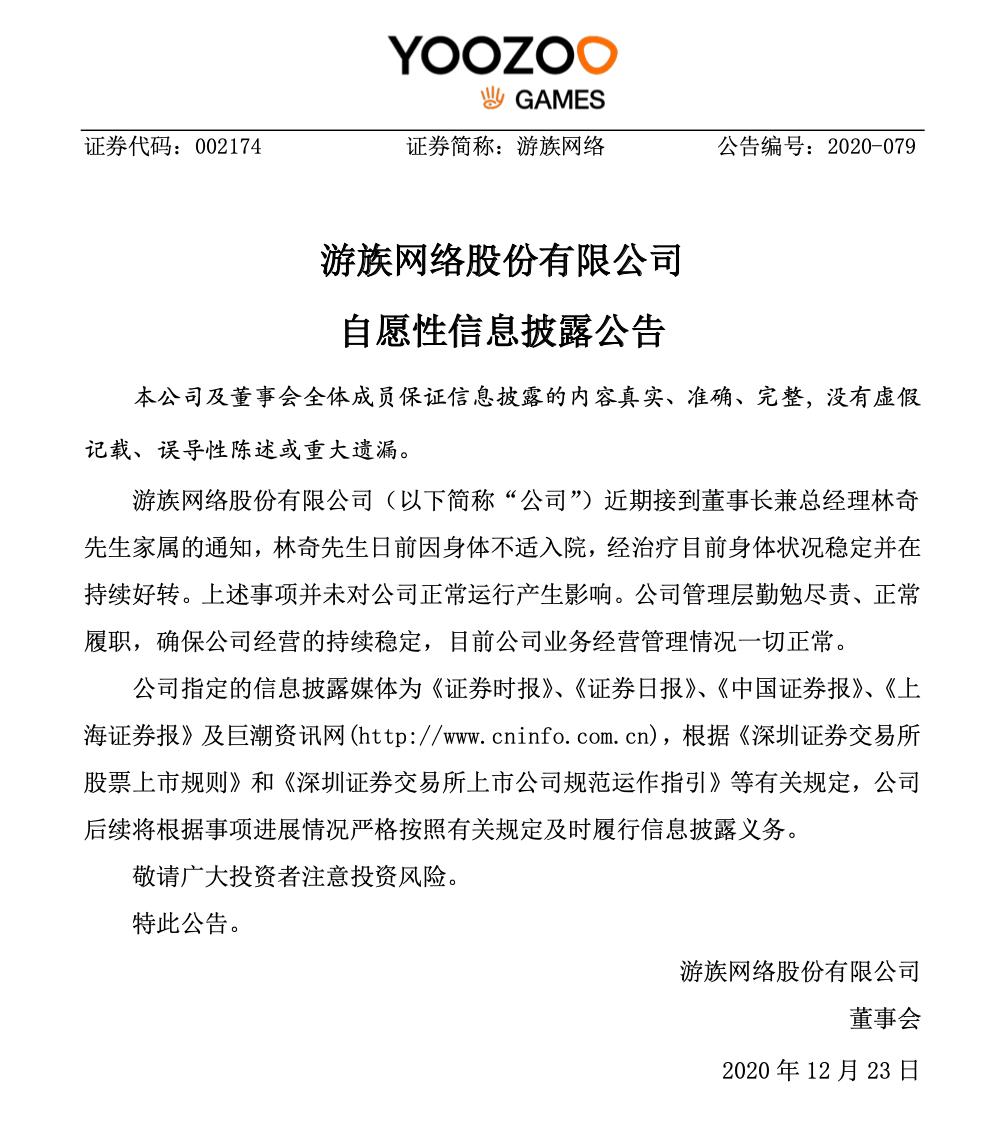 电银付小盟主(dianyinzhifu.com):百亿公司曝内斗,80后董事长被投毒?刚刚,上海警方转达 第2张