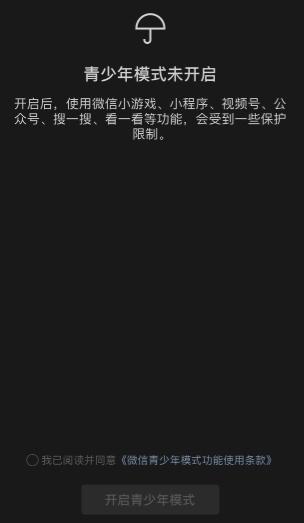 usdt回收(caibao.it):微信版更新:增添青少年模式,直播时可举行连麦 第1张