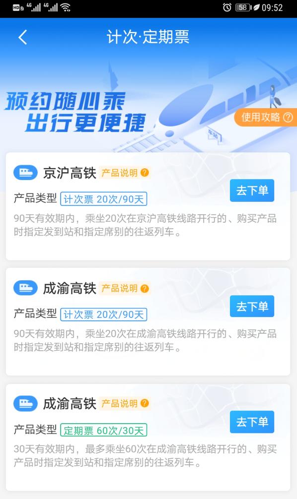 usdt充值(caibao.it):12306悄然推出计次・定期票功效:京沪高铁20次票价11240元 第2张