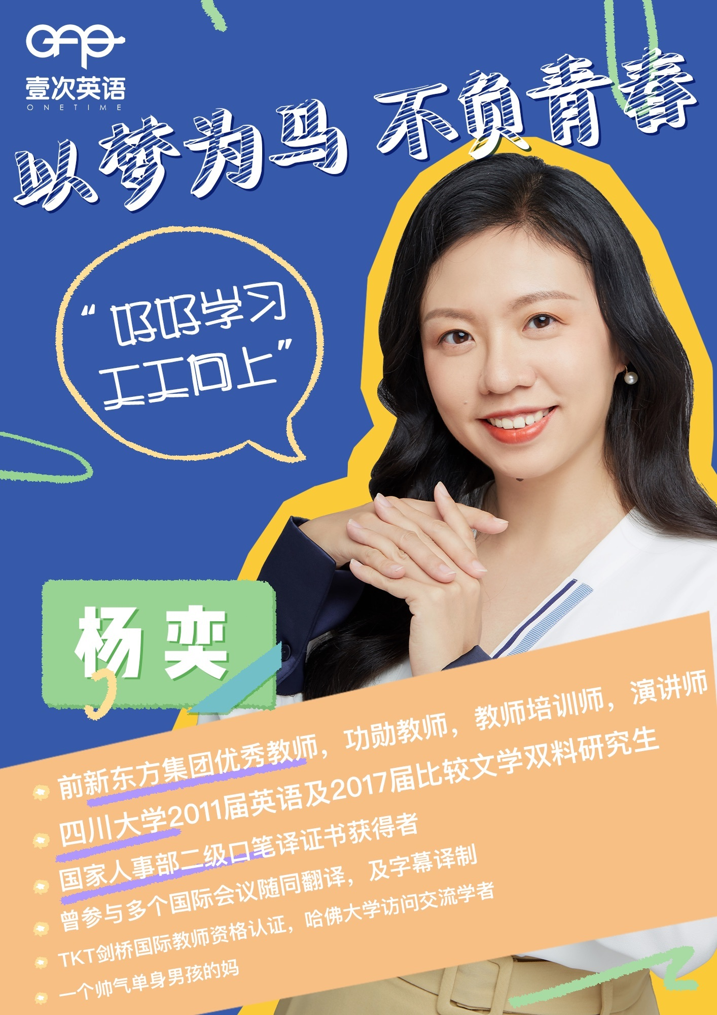 电银付app安装教程(dianyinzhifu.com):从四六级课程出发,壹次教育能否填补四川英语线上教育市场空缺? 第3张