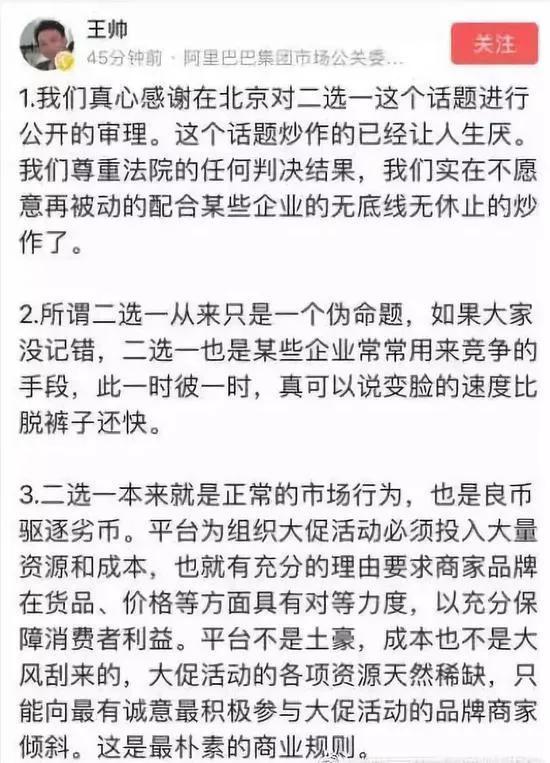 """电银付app下载(dianyinzhifu.com):""""二选一""""风云 第2张"""