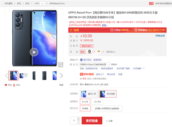 usdt支付接口(caibao.it):OPPO Reno5 Pro+预售:首发索尼IMX766 3999元起 第1张
