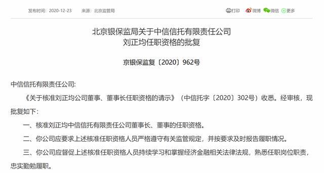 电银付使用教程(dianyinzhifu.com):洞察|中信信托新董事长任命获批 去年公司资产减值损失5.26亿元