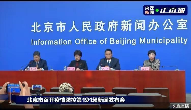 首都疫情防控面临大考 北京:提倡市民在京过年 非必要不出京