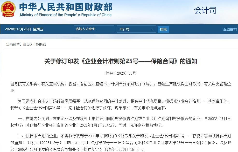 保费收入会不会大幅降低?随着中国版IFRS17的推出 中国保险公司需要采用与国际标准一致的会计计量方法 不能再粉饰利润