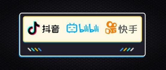 "usdt不用实名(caibao.it):【热门跟踪】借短视频攻入抖音与快手""要地"",B站能再次""破圈""吗? 第1张"