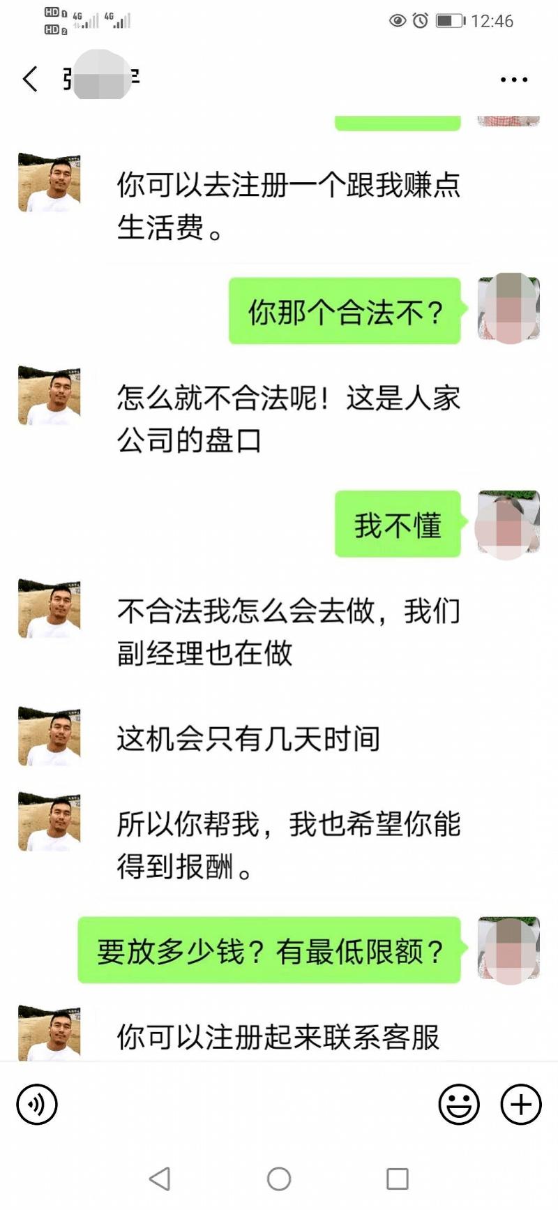 """电银付app使用教程(dianyinzhifu.com):陌陌正在吃光""""荷尔蒙""""经济最后一碗饭? 第3张"""