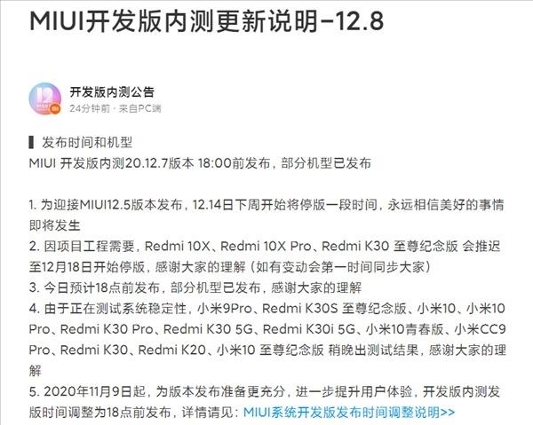 usdt第三方支付(caibao.it):小米建立软件与体验部 雷军:我信赖MIUI会更好! 第3张