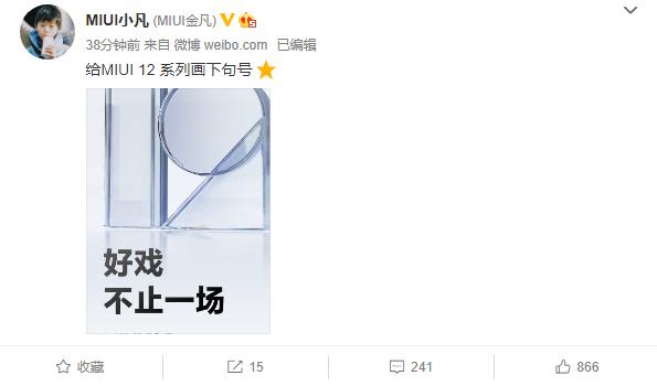 电银付官网(dianyinzhifu.com):官宣确认!MIUI 12.5将随小米11同场公布:不亚于大版本更新