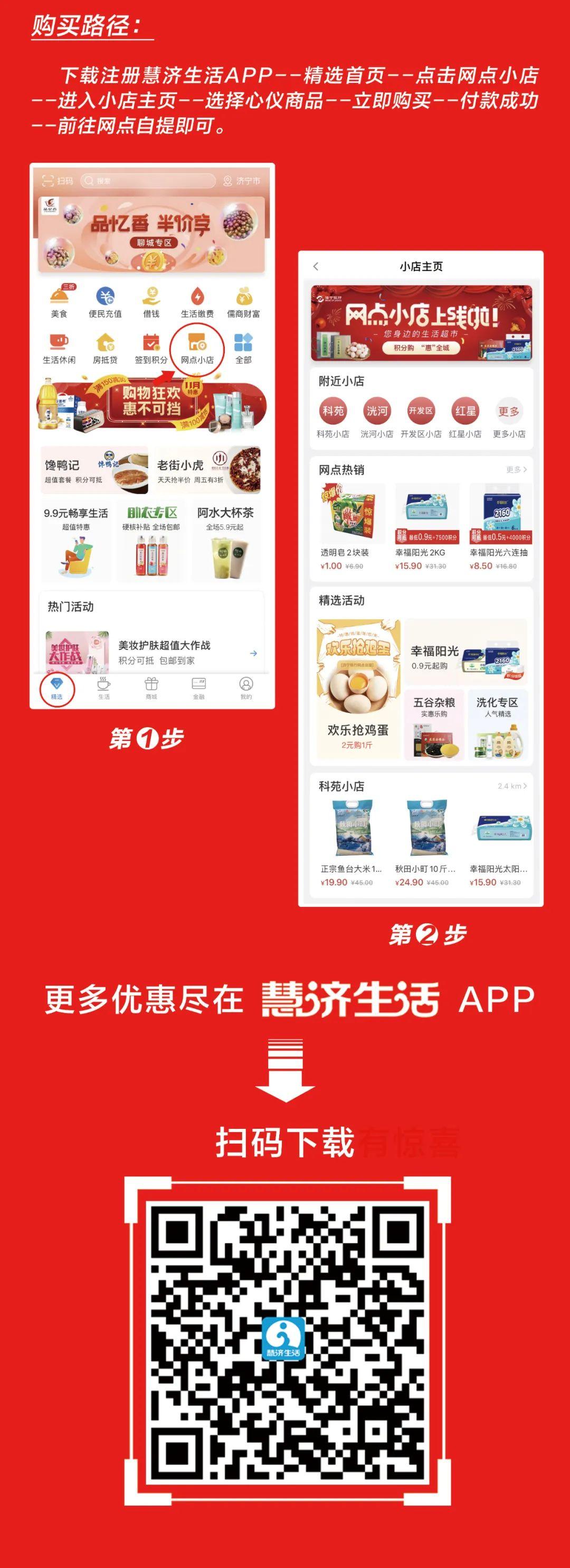点击看大图 电银付安装教程(dianyinzhifu.com):好消息 | 济宁银行网点小店上线啦~ 第6张