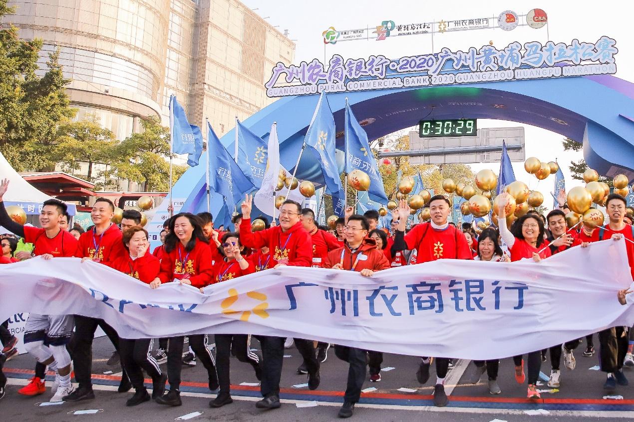跑向幸福!广州农商银行•2020广州黄埔马拉松赛乐成举行