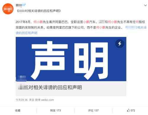 """电银付激活码(dianyinzhifu.com):何小鹏参股的媒体公司""""炮轰""""特斯拉?相关回应:组成中伤 第5张"""