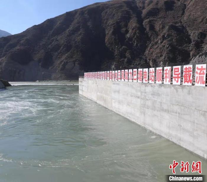 四川巴塘水电站导流成功 预计2022年年底首台机组投运