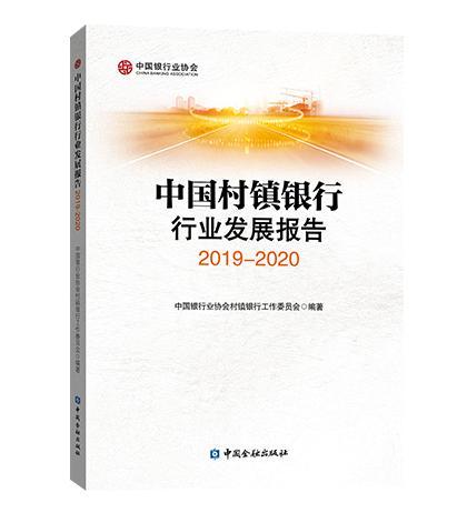 中国银行业协会公布《中国村镇银行行业生长讲述2019-2020》