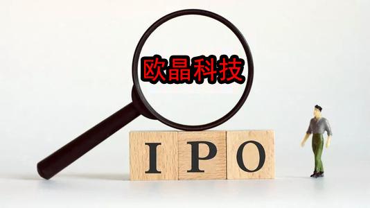 欧晶科技IPO:应收账款、存货双增导致现金流承压,主营业务毛利率持续下滑遭发行部盘问