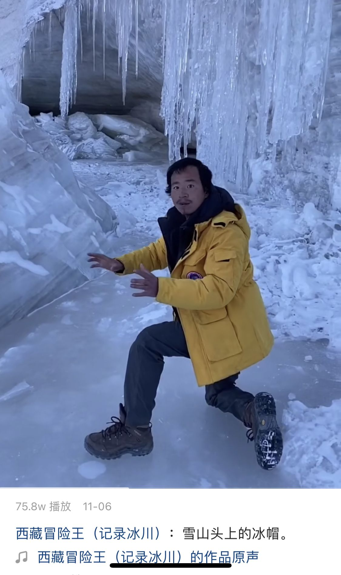 """""""冰川哥""""王相军在西藏探险时落水失踪,应急管理局:仍在搜救中"""