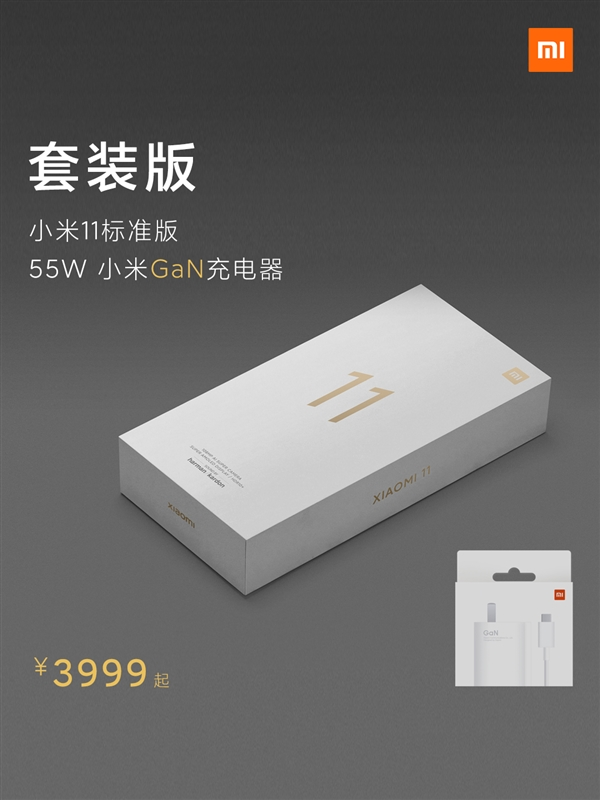 usdt支付平台(caibao.it):小米11价钱宣布:3999元起和小米10相同! 第3张