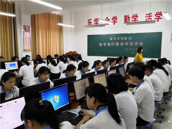 恒丰银行为菏泽单县高韦庄镇中学打造爱心电教室