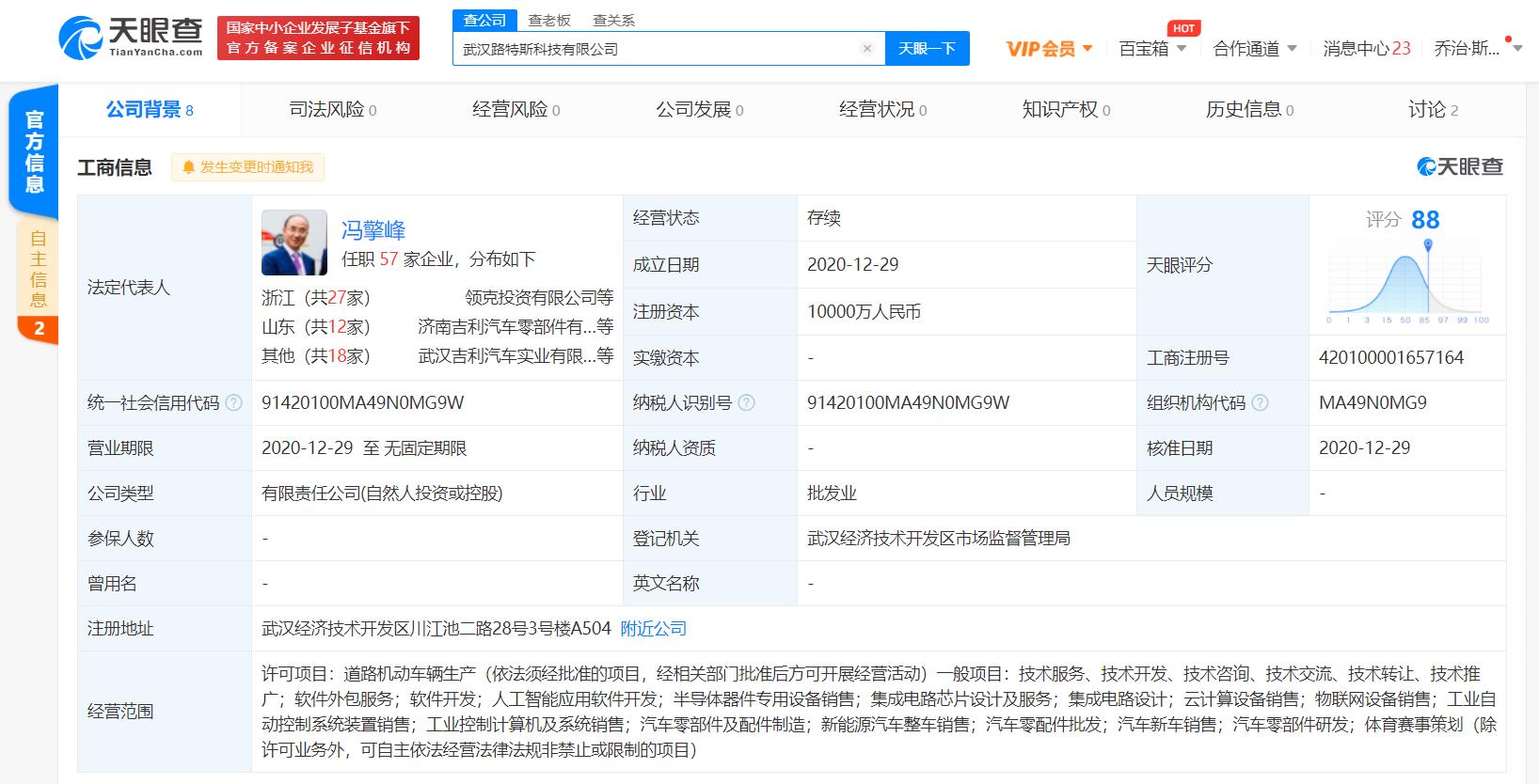 usdt不用实名买卖(caibao.it):吉祥控股关联公司建立子公司 经营范围含人工智能软件开发等 第2张