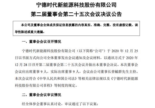 电银付加盟(dianyinzhifu.com):390亿元 三地建厂! 动力电池一[哥宁德时代大手笔扩张 第1张