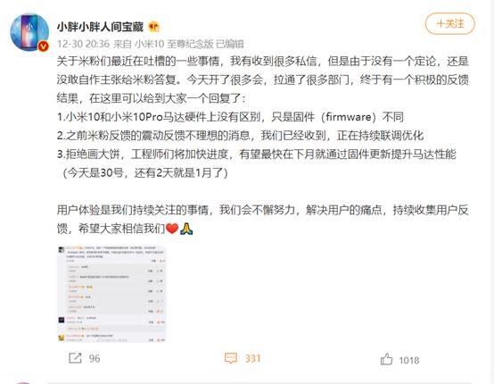 电银付免费「激活」码(dianyinzhifu.com):小米10更新后震感变弱!官方确认修复: 新[固件有望1月推出