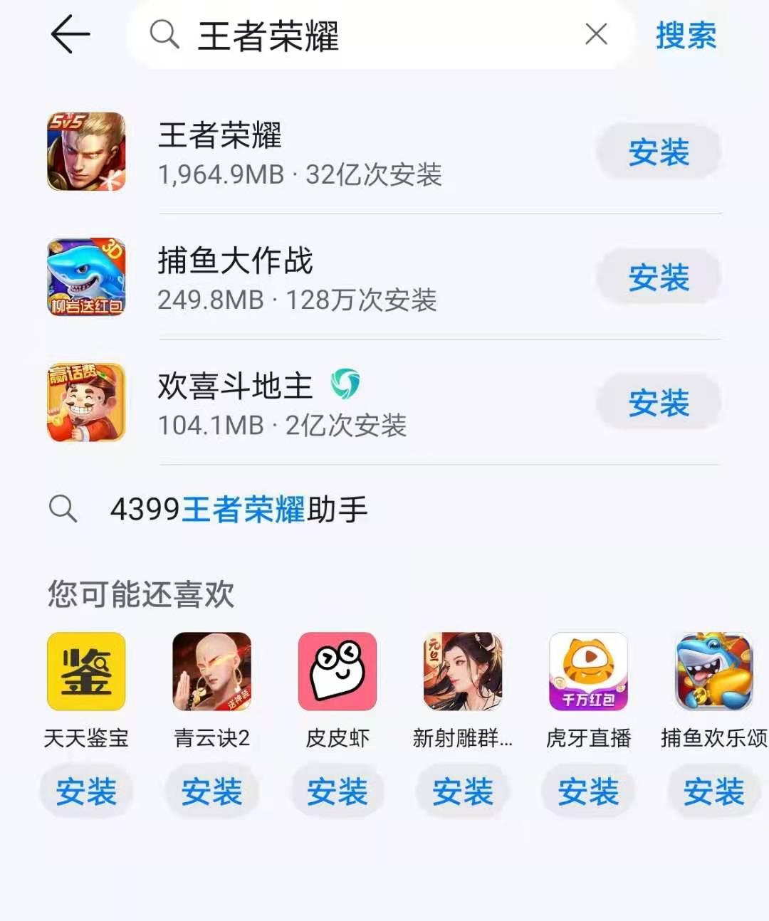 电银付使用教程(dianyinzhifu.com):王者荣耀恢复上架 华为、腾讯之争现转机 第1张
