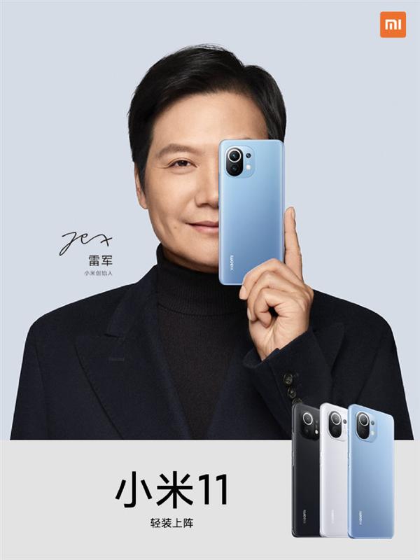 电银付app使用教程(dianyinzhifu.com):小米官宣:雷军成为小米11代言人 第2张