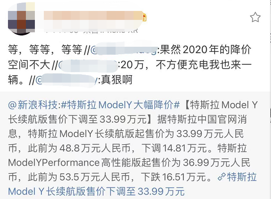 电银付大盟主(dianyinzhifu.com):真香!特斯拉突然狂降16万,官网被挤崩!网友:堪比iPhone 12只卖三千块 第4张