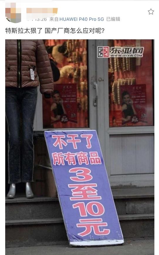电银付大盟主(dianyinzhifu.com):真香!特斯拉突然狂降16万,官网被挤崩!网友:堪比iPhone 12只卖三千块 第6张