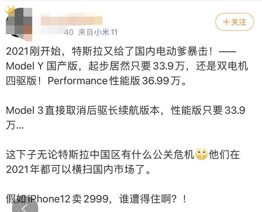 电银付大盟主(dianyinzhifu.com):真香!特斯拉突然狂降16万,官网被挤崩!网友:堪比iPhone 12只卖三千块 第7张