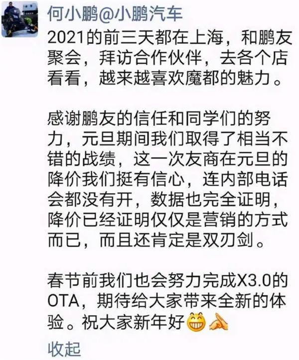电银付小盟主(www.dianyinzhifu.com):李斌:特斯拉降价对蔚来订单没啥影响 Model Y价格比预期要高 第3张