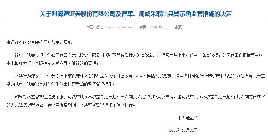 电银付加盟(www.dianyinzhifu.com):四方光电IPO未披露实控人熊友辉行贿收警示函 保荐机构海通证券也吃警示函 第4张