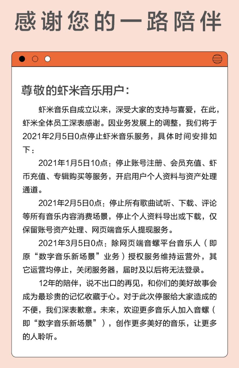 usdt自动充值(www.caibao.it):虾米音乐宣布关停:住手所有歌曲试听、下载 第2张