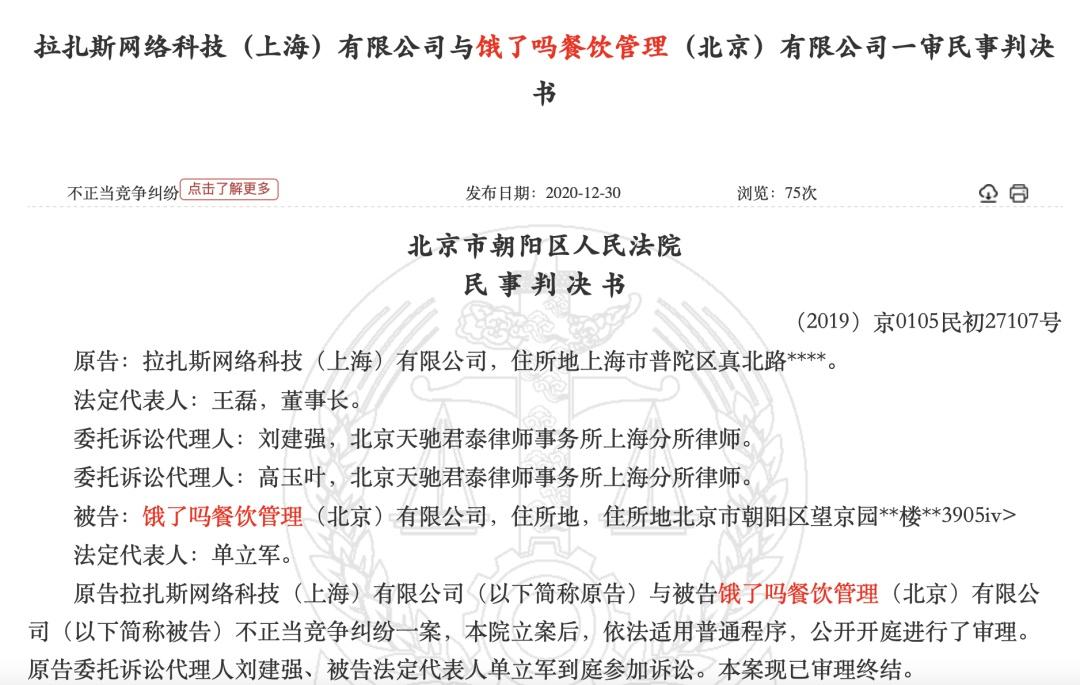 "usdt支付平台(www.caibao.it):""饿了么""把""饿了吗""告了,法院这样判……"