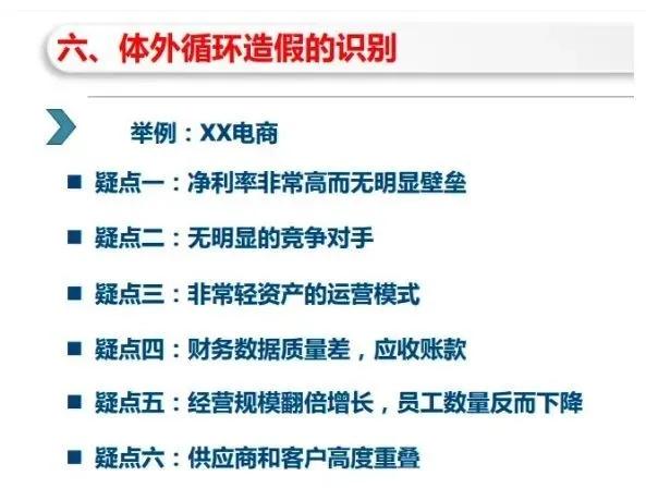 """usdt回收(www.caibao.it):""""吊牌王""""南极电商开年无故吃俩跌停 却意外带火了一份2019年的研报?"""