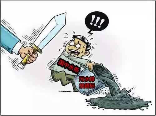 usdt充值接口(www.caibao.it):国中水务爆出414万罚单 子公司污水排放超标成惯性?延续多年上环保部门黑名单